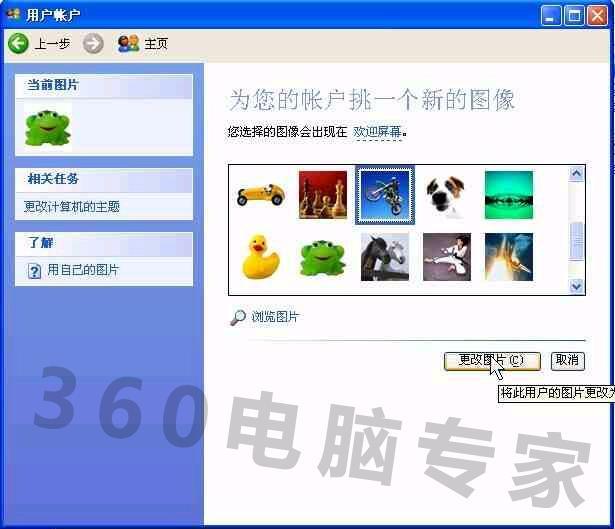"""winxp登录界面用户头像在系统"