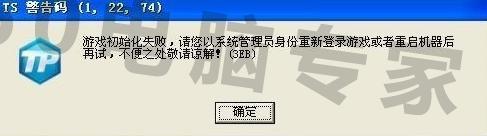 运行英雄联盟出现TS警告码1.22.74的报错的解决方法