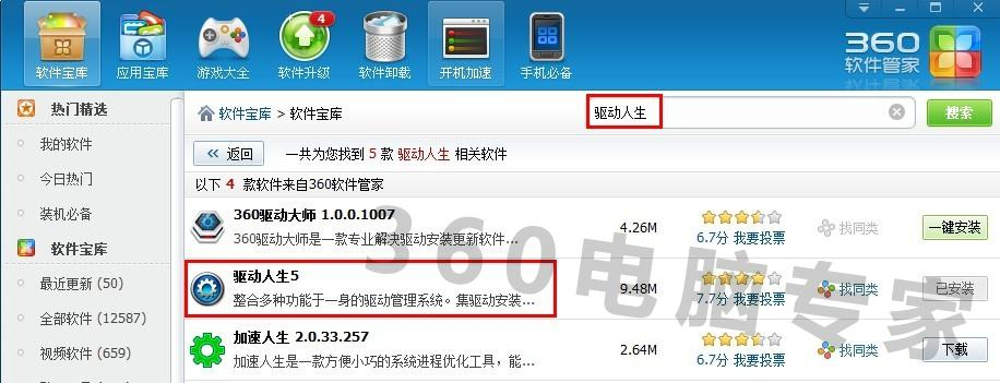 "玩彩虹岛""devicechoosefailed怎么办?"
