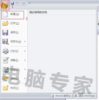 word文档总发送错误报告.怎么办?