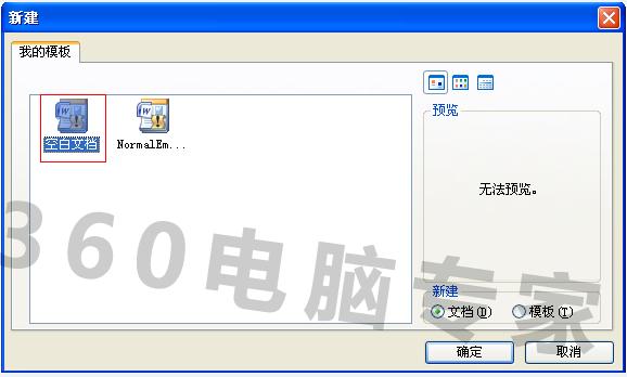 word2010模板