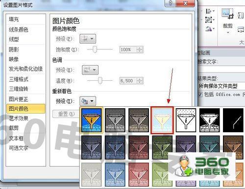 2010文档如何插入剪贴画水印