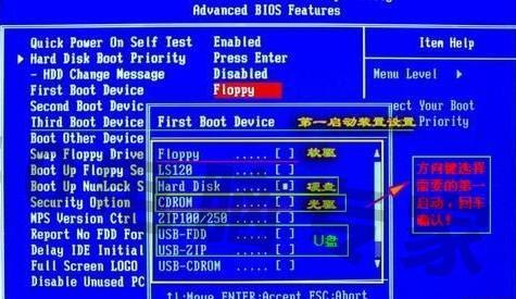 如何設置計算機先啟動硬盤?