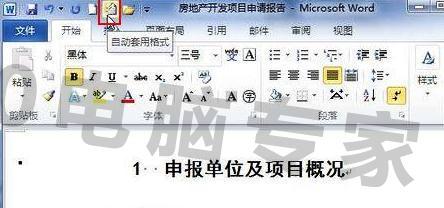 Word2010中怎样使用自动套用格式设置文档格式 的解决方案
