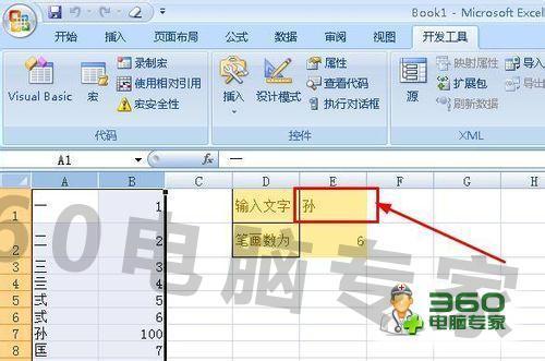 EXCEL不用编程计算汉字笔画的方法 的解决方案