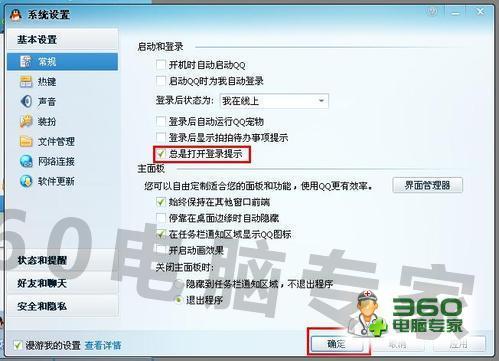 qq上次登录提示_qq登陆的地址不符。怎么办?_360问答