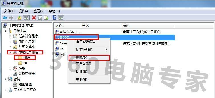 怎样删除qq用户账户_删除帐号,怎样删除用户帐户-解心网