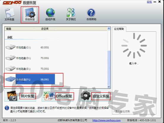 360安全卫士功能大全里的文件恢复功能怎样恢复u盘里的文...